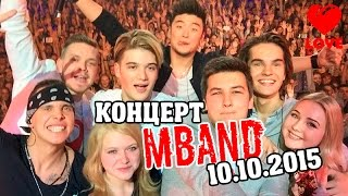 getlinkyoutube.com-Концерт MBAND в Москве 10.10.2015