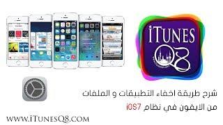 getlinkyoutube.com-شرح طريقة اخفاء التطبيقات و الملفات من الايفون في نظام iOS7 