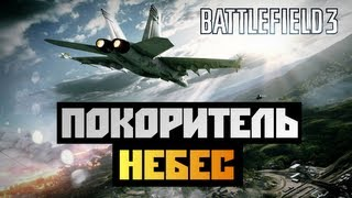 getlinkyoutube.com-Battlefield 3 - [ПОКОРИТЕЛЬ НЕБЕС] BrainDit&Faleot&AlexWorld - #8