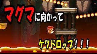 getlinkyoutube.com-【マリオメーカー】マグマにケツドロップする男!【対戦形式】