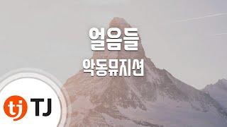 getlinkyoutube.com-Melted 얼음들_AKMU 악동뮤지션_TJ노래방(Karaoke/lyrics/Korean reading sound)