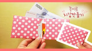 [D.I.Y] 종이로 지갑만들기?! 지폐, 카드를 넣을 수 있는 지갑을 500원포장지로 만들어봤다! How to make 'Paper wallet'?