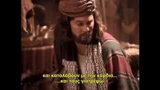 Η παραβολή του καλού Σαμαρείτη, (HD - Ελληνικοί υπότιτλοι).