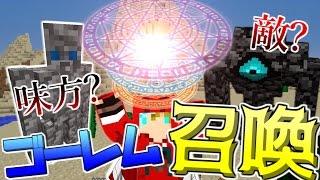getlinkyoutube.com-【マインクラフト】 初めての魔法は召喚魔法!!:Part6 【箱庭クラフト】