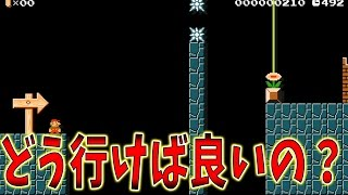 getlinkyoutube.com-バネも甲羅も無い・・・どうすればゴール出来る!?【マリオメーカー】ゲーム実況