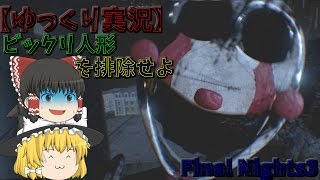 getlinkyoutube.com-【ゆっくり実況&劇場】ビックリ人形を退治せよ Final Nights3