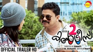 getlinkyoutube.com-Two Countries | Official Trailer HD | Dileep | Mamta Mohandas