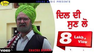 getlinkyoutube.com-Chacha Bishna || Dil di Gall || Anand Music II New Punjabi Movie 2017
