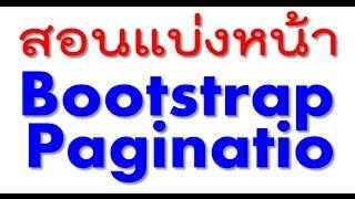 #1 สอนแบ่งหน้า bootstrap pagination php mysql ง่าย ๆ แบบจับมือทำ