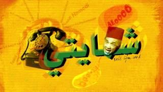 getlinkyoutube.com-تفريكة بصوت لمين النهدي في شمايتي
