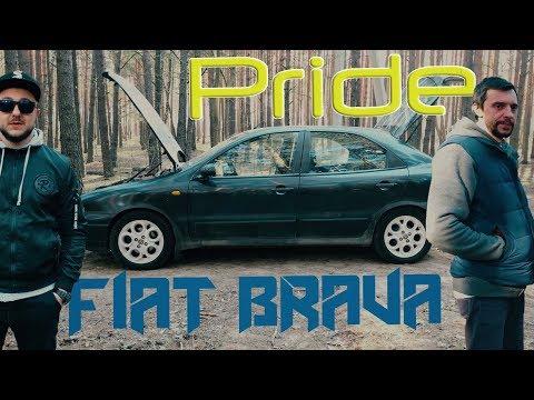 Громкий повседнев.Fiat Brava PRIDE car AUDIO/Бобруйск
