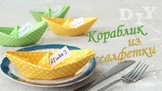 getlinkyoutube.com-DIY Как сложить салфетку / Кораблик  / Сервировка стола / Оригами / Мастер класс 🐞 Afinka