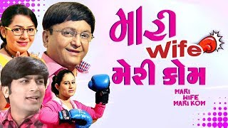 Mari Wife Mari Kom- Superhit Gujarati Comedy Natak 2017- Sanjay Goradia - Malhar Thakar
