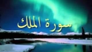 getlinkyoutube.com-سورة الملك بصوت الشيخ منصور السالمي