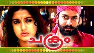 getlinkyoutube.com-Malayalam Full Movie - Chakram - Prithviraj,Meera Jasmine [HD]