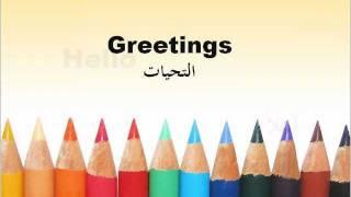 التحيات باللغة الانجليزية Greetings in