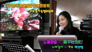 getlinkyoutube.com-꿈꾸는와인/최유나(노래강사-박선영)트로트가수,여자트로트가수,성인가요