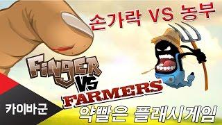 getlinkyoutube.com-[카이바군] 손가락 vs 농부 - 약빨고 만든 병맛 플래시게임 finger vs farmers