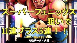 getlinkyoutube.com-【キン肉マンマッスルショット】ガチャ限定スーパーフェニックス狙いで16連!大盛りマッスルフェスティバル開催