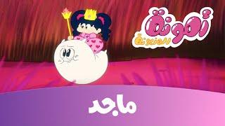 """أمونة -  حلقة """"مخدتي وأنا"""" - قناة ماجد  Majid Kids TV"""