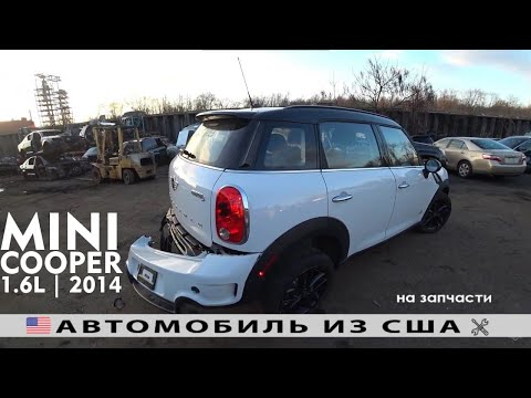 2014 MINI COOPER Автомобили с аукциона IAAI из США НА ЗАПЧАСТИ