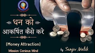 getlinkyoutube.com-FREE हिंदी Money Attraction Workshop - ज्यादा पैसा कैसे खींचें - Mission Genius Mind