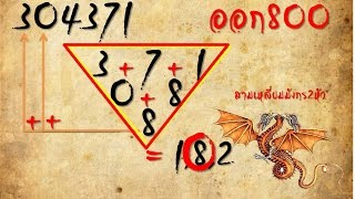 getlinkyoutube.com-สูตรคำนวณหวย มังกร2หัว (ให้เลขเด่น เข้า11งวดติด เน้นบน รองล่าง)  สูตรหวยแม่นๆ