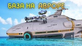 getlinkyoutube.com-БАЗА НА АВРОРЕ - Subnautica [Habitat Update]