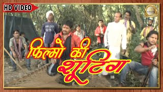 getlinkyoutube.com-भोजपुरी फिल्म शूटिंग फुटेज  II Bhojpuri Film Shooting Footage With New Look Villen Baleshwar Singh