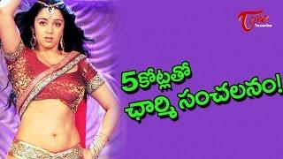 getlinkyoutube.com-5 కోట్లతో ఛార్మి సంచలనం! | Charmi Creates Sensation with 5 Crores