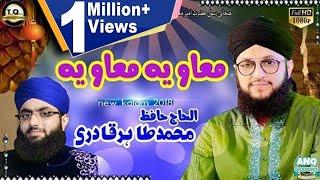 Manqabat 2018 - Hazrat Ameer e Muawiya - Hafiz Tahir Qadri امیر معاویہ width=