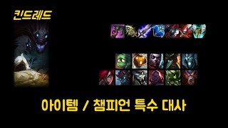 getlinkyoutube.com-킨드레드 특수 대사 (Kindred Champion Special Interactions)