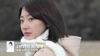 getlinkyoutube.com-武田玲奈1st写真集「short」PR動画