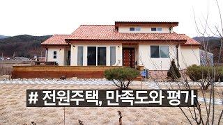 getlinkyoutube.com-예쁜 목조주택 짓기, 주변반응과 만족도 -철원군 전원주택 P님(뉴타임하우징)