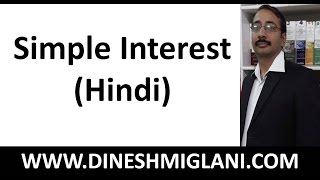 getlinkyoutube.com-Simple Interest ( in Hindi ) for SSC, IBPS, Govt. Jobs by Dinesh Miglani Sir