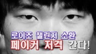 getlinkyoutube.com-본격 챌린저 저격 프로젝트! 페이커 사냥꾼!