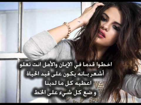 Selena gomez - Live Like There's No Tomorrow اغنية رومانسية مترجمة