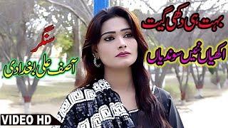 Akhiyan Nahi Sondian Singer Asif ALi  Baghdadi Latest Punjabi Sariki Song 2018 By Shaheen Production