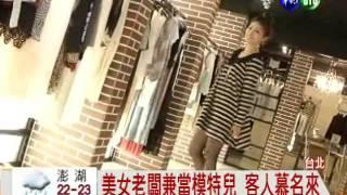 "getlinkyoutube.com-雙胞美女""活招牌"" 服飾店生意旺"