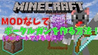 getlinkyoutube.com-【Minecraft】Modなしでポータルガン(テレポートできる弓)を作る方法!
