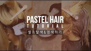 getlinkyoutube.com-집에서 저렴하게 탈색 & 염색하기 | SELF PASTEL HAIR TUTORIAL