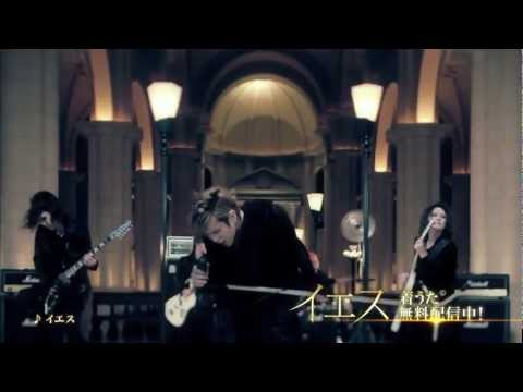 Acid Black Cherry「イエス」