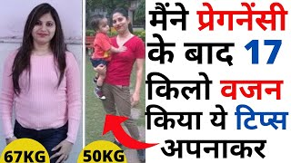 Weight Loss After Pregnancy In Hindi | प्रेग्नेन्सी के बाद वेट लॉस (हिंदी में ) (Eng. Subtitles)