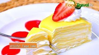 getlinkyoutube.com-เครปเค้ก Crepe Cake