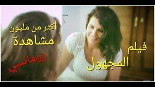 getlinkyoutube.com-فيلم رومانسي لشباب طنجة المجهول