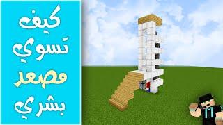getlinkyoutube.com-كيف تسوي مصعد بشري | شرح ماين كرافت 1.8