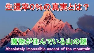 getlinkyoutube.com-生還率ほぼ0%~未だに人類が辿り着いていない山 Survive rate zero~ Mountain not yet arrived humanity