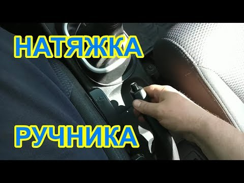 Как подтянуть ручник ниссан тиида. Nissan Tiida 2008.