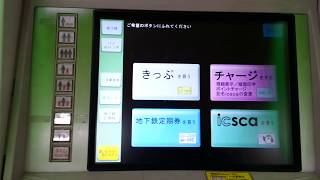getlinkyoutube.com-仙台市地下鉄の新型券売機で地下鉄土・日・休日一日乗車券を購入&領収書発行Part1(現金編)