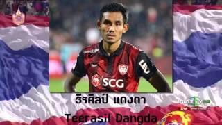 getlinkyoutube.com-35 นักฟุตบอลทีมชาติไทยที่ดีที่สุด 2014-2016  Top 35 Thailand Nation Football Player 2014-2016